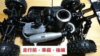 INFERNO NEO 3.0 readyset 走行前・準備・後編 thumbnail