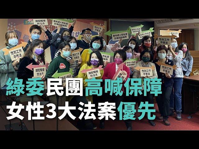 婦女節禮物!綠委、民團高喊保障女性3大法案優先【央廣新聞】