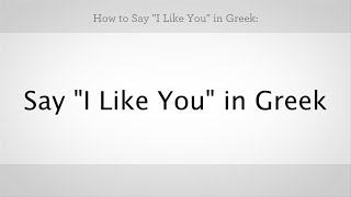 """How to Say """"I Like You"""" in Greek 