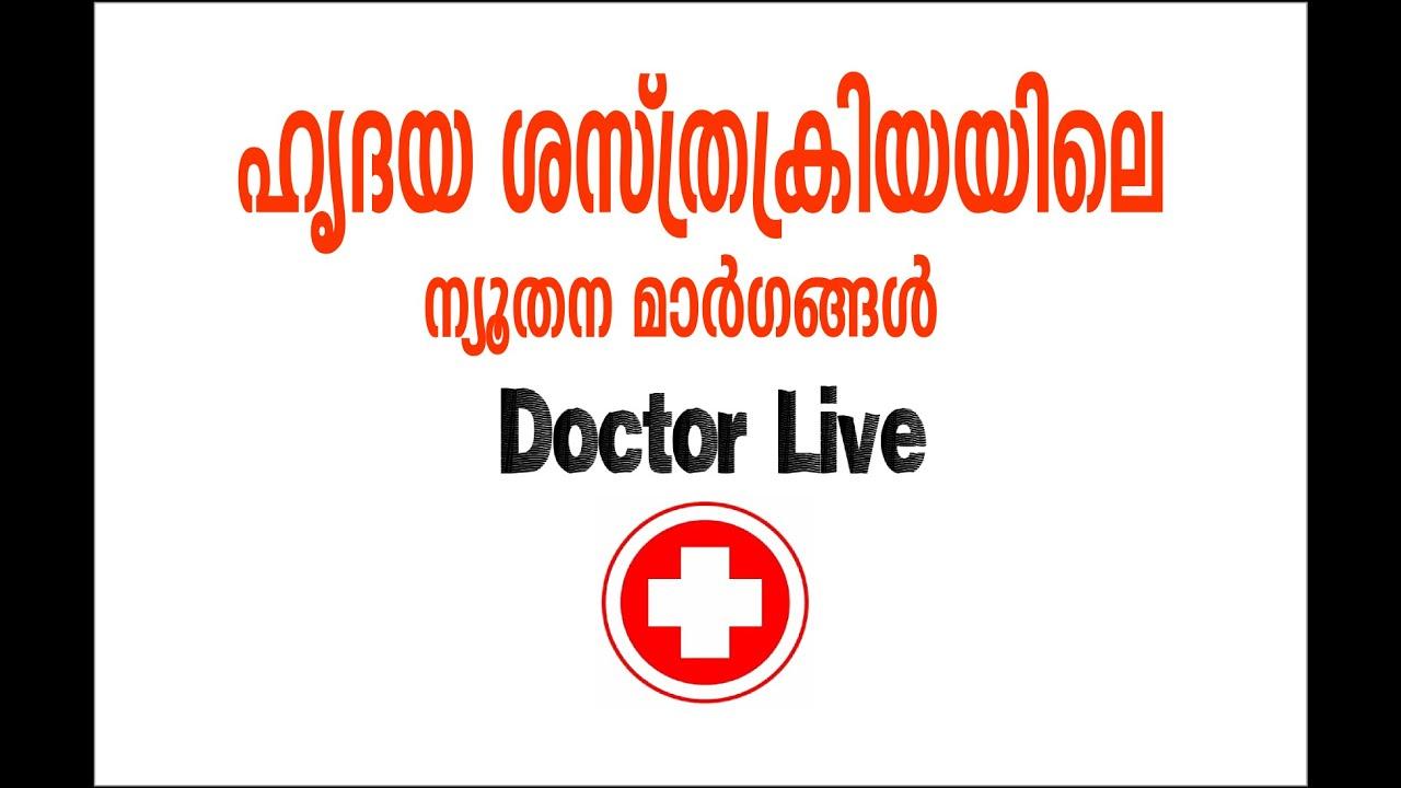 Heart Surgery  |ഹൃദയ ശസ്ത്രക്രിയയിലെ ന്യൂതന മാര്ഗങ്ങള് | Doctor Live 18th June 2015