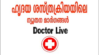 Heart Surgery Doctor Live 18th June 2015