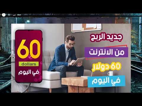 جديد ربح المال mobile 10 اكثرمن $65 دولار في اليوم الواحد مع معدل 1 دولار لكل الف زيارة cpm
