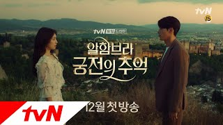 Memories of the Alhambra With Eng Sub