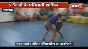 Bhatapara News CG: Grappling Championship 2019   6 Districts से 120 प्रतिभागियों ने हिस्सा लिया