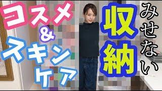 新コスメ&スキンケア収納!!〜みせたりみせなかったりスッキリ収納〜