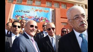 أخبار اليوم | وزير التربية والتعليم ومحافظ القاهرة يتفقدان مدارس الاسمرات
