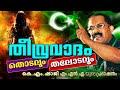 തീവ്രവാദം - തൊടലും തലോടലും || K M Shaji Mla Speech || Muslim League Speech 2015 video