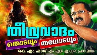 തീവ്രവാദം - തൊടലും തലോടലും || K M Shaji MLA Speech || Muslim League Speech 2015