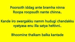 Opkondbutlu kanla : Love in Mandya : Lyrics