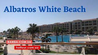 ЕГИПЕТ Albatros White Beach Resort 5 Хургада прогулка по отелю