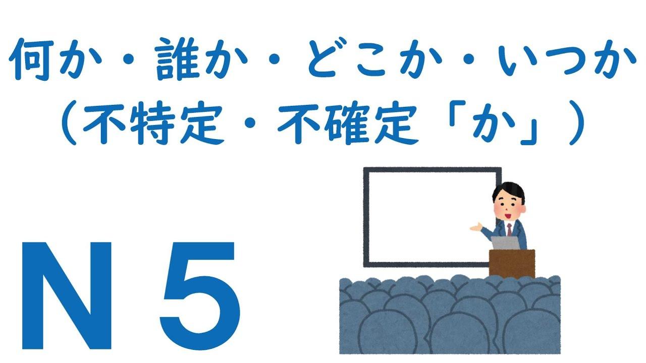 【N5文法】何か・誰か・どこか・いつか(不特定・不確定「か」)
