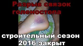 Разрыв связок голеностопа  Строительный сезон 2016 закрыт
