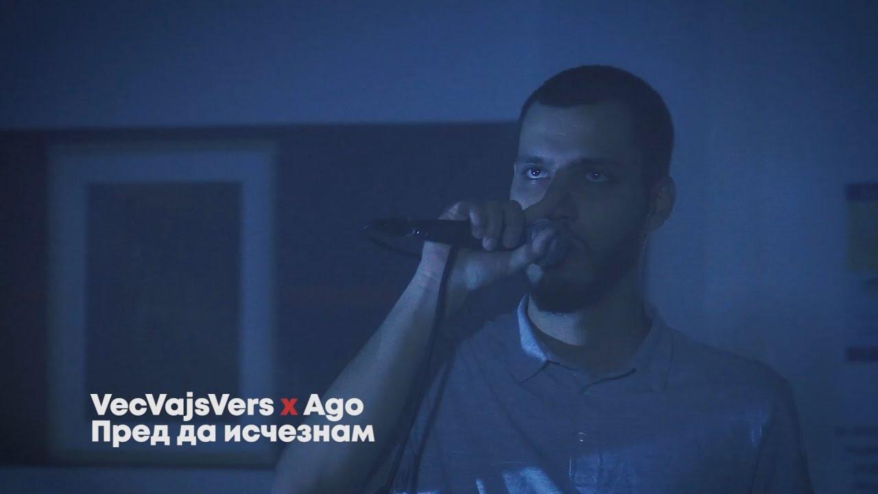 Download VecVajsVers x Ago - Pred da ischeznam (LIVE od Centar Jadro)