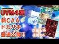 【SDBH】UVM4弾CP公開!!新CAA「ドカバキ」!!