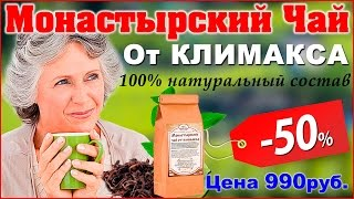 Монастырский чай  от климакса КУПИТЬ, ЗАКАЗАТЬ, ЦЕНА, ОТЗЫВЫ. Белорусский сбор антиклимаксный