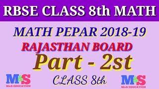 RBSE CLASS 8th Math Pepar 2018 2019 Most Question Board patternHD