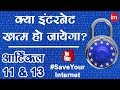 Article 11 and 13 Explained in Hindi | By Ishan
