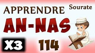 Apprendre Sourate An Nas 114 [Al Nas] (Répété 3 Fois) - Cours Tajwid Coran - [learn Surah Al Nass]