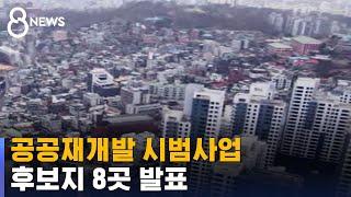 지하철 반경 300m에 4,700호…주택 공급 신호탄 / SBS