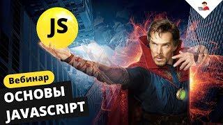 "Вебинар ""Основы JavaScript"""