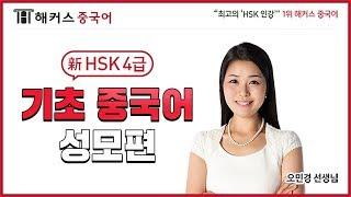 [중국어입문] HSK 4급 시험 전! 중국어 성모 마스…