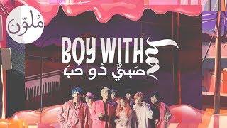 [ Arabic Sub / نطق ] BTS - Boy With Luv (feat. Halsey)