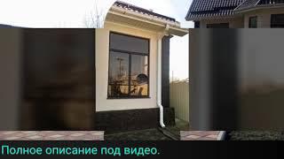 Продажа дома в станице Варениковская.
