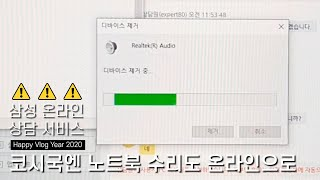 ✨Happy Vlog Year 2020   노트북 수리…
