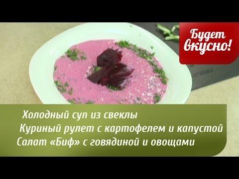 Будет вкусно! 23/05/2014 Холодный суп из свеклы. Куриный ...