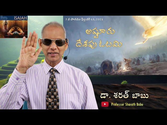 7th Telugu Sabbath School Lesson | Defeat of the Assyrians | Professor Sharath Babu