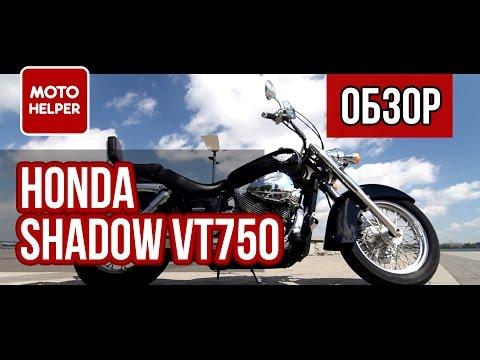 #ОБЗОР: Обзор мотоцикла Honda Shadow VT750