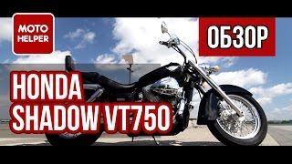 #ОБЗОР: Обзор мотоцикла Honda Shadow VT750