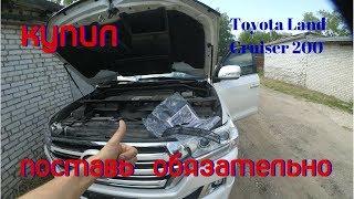 купил  Toyota Land Cruiser 200  , не забудь поставить !!!