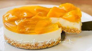 マンゴー ヨーグルトチーズケーキ|Reichannel cookingさんのレシピ書き起こし