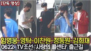 [단독] 임영웅-영탁-이찬원-정동원-김희재, 미스터트롯…