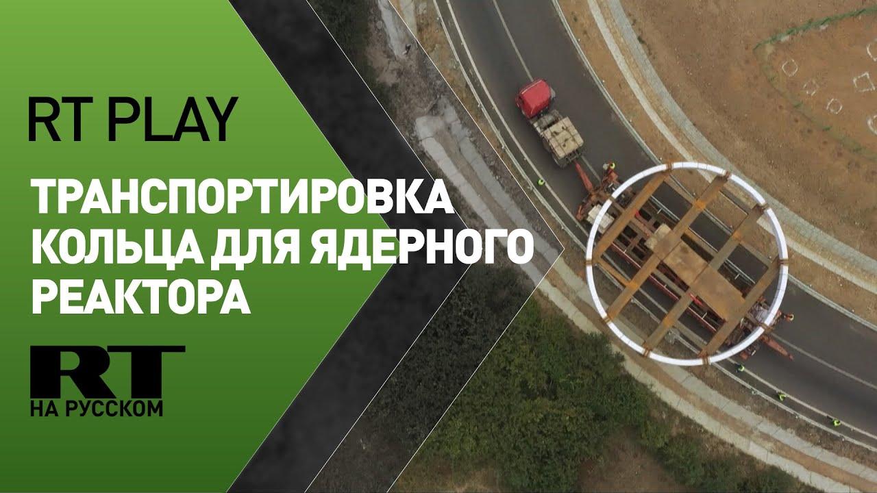 150 тонн и 15,6 метра в диаметре: в Китае начали транспортировку кольца для ядерного реактора