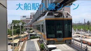 湘南モノレール  大船駅到着シーン