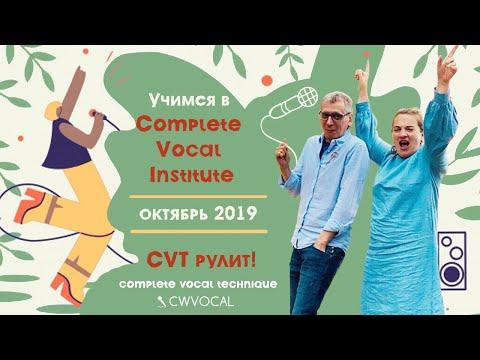 Complete Vocal Institute (Дания). Наша учеба (октябрь 2019). Это весело!