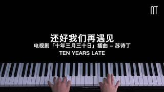 蘇詩丁 – 還好我們再遇見 鋼琴抒情版「十年三月三十日」插曲 Ten Years Late OST Piano Cover