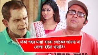ঢাকা শহর মাঞ্জা ব্যাকা লোকের জায়গা না, সোজা হইয়া খাড়াবি | Funny Moment - EP 40 | Boishakhi TV Comedy