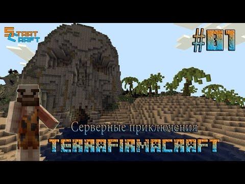 TerraFirmaCraft  (build ) #14 Бурдюк и