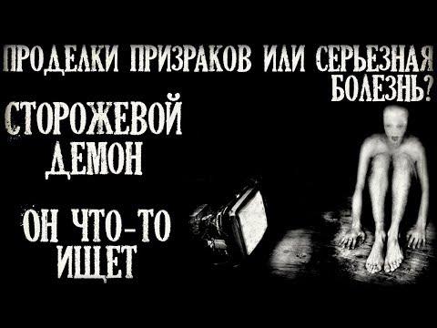 Истории на ночь (3в1): 1.Проделки призраков или болезнь? 2.Сторожевой демон, 3.Он что-то ищет