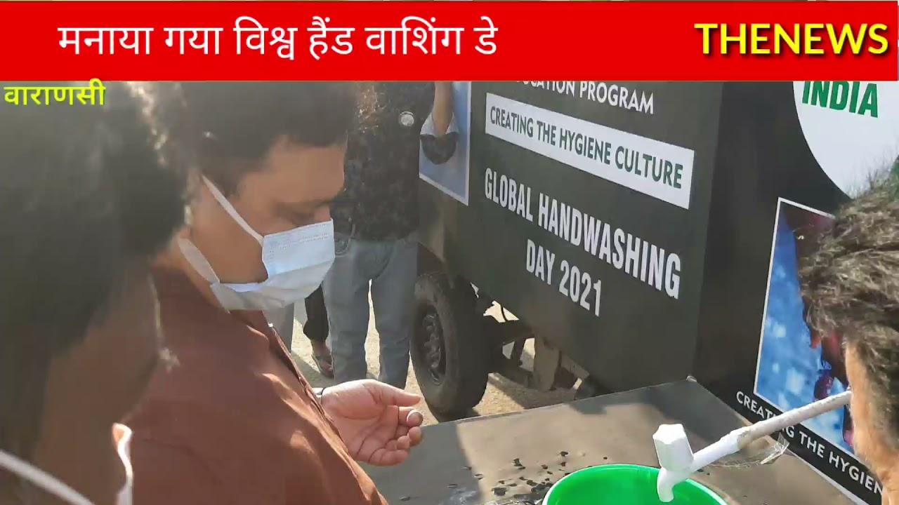 varanasi# मंत्री रविन्द्र जायसवाल ने इसलिए धोया अपना हाथ कहा आप भी हाथों को साफ करें।