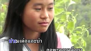 คือพอ - ห่อเลอเต่อเง (Ho le ter nge) - Karen song by Kuepor in Thailand [OFFICIAL VIDEO]