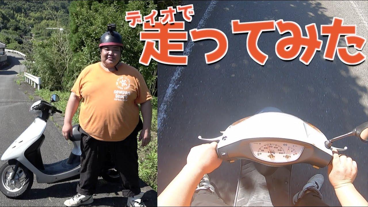 青キング、2ストの沼にハマる【Dio AF34】