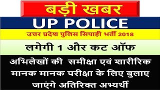 UP POLICE NEWS TODAY ||UP POLICE LATEST NEWS | UP POLICE CONSTABLE 2018 | UP POLICE CUT OFF | BSA