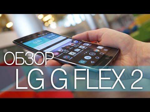 LG G FLEX 2 - обзор самого мощного изогнутого смартфона