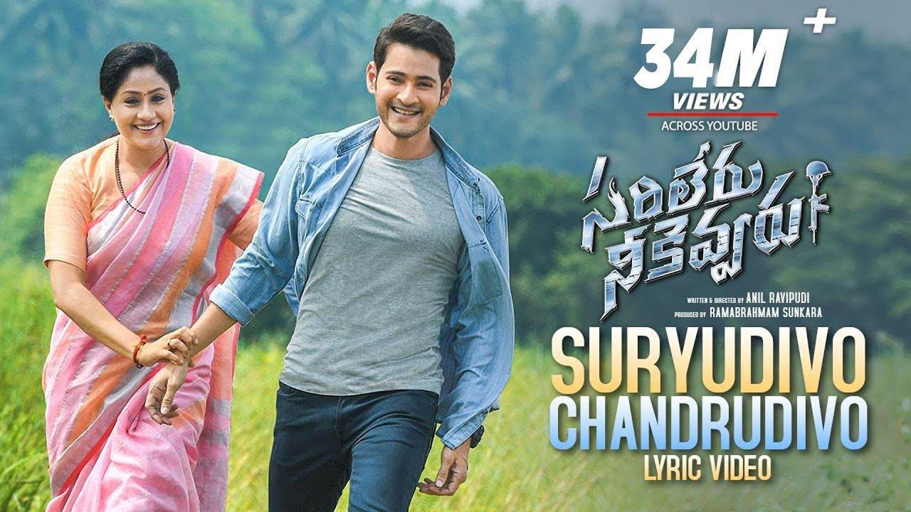 Download Sarileru Neekevvaru Songs | Suryudivo Chandrudivo - Lyrical | Mahesh Babu,Vijayashanti | DSP|Anil