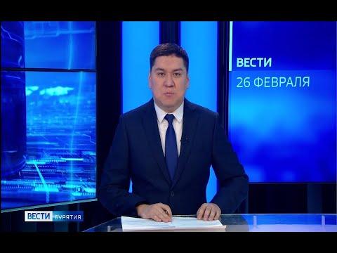 Вести Бурятия. 17-00 Эфир от 26.02.2020