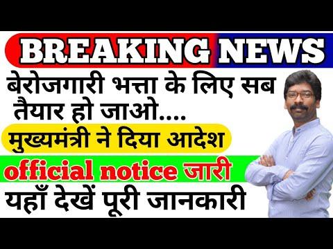 झारखण्ड बेरोजगारी भत्ता 2020 योजना..?? पूरी जानकारी, Jharkhand Berojgari Bhatta Yojna 2020,